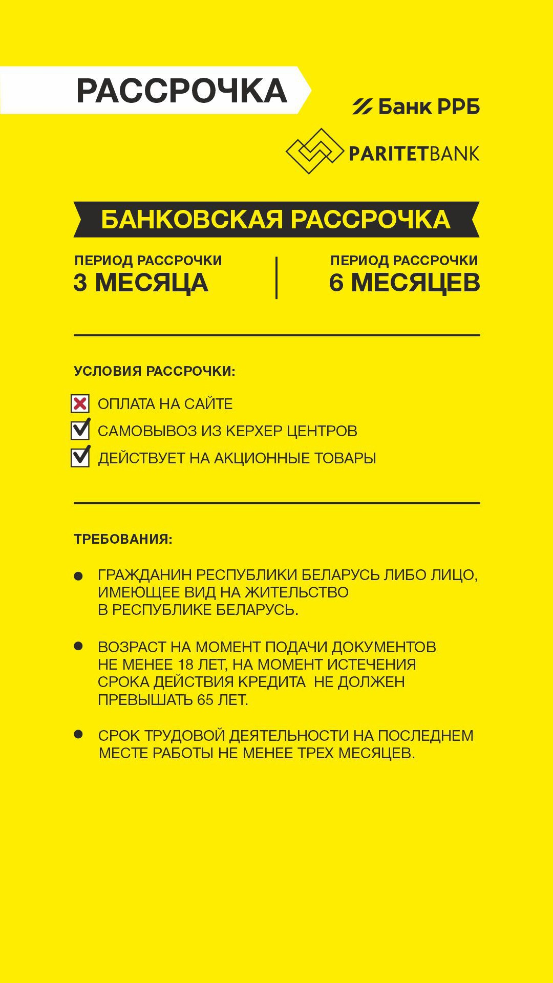 Karcher_highlight_rassrochka_1080x1920_4-1