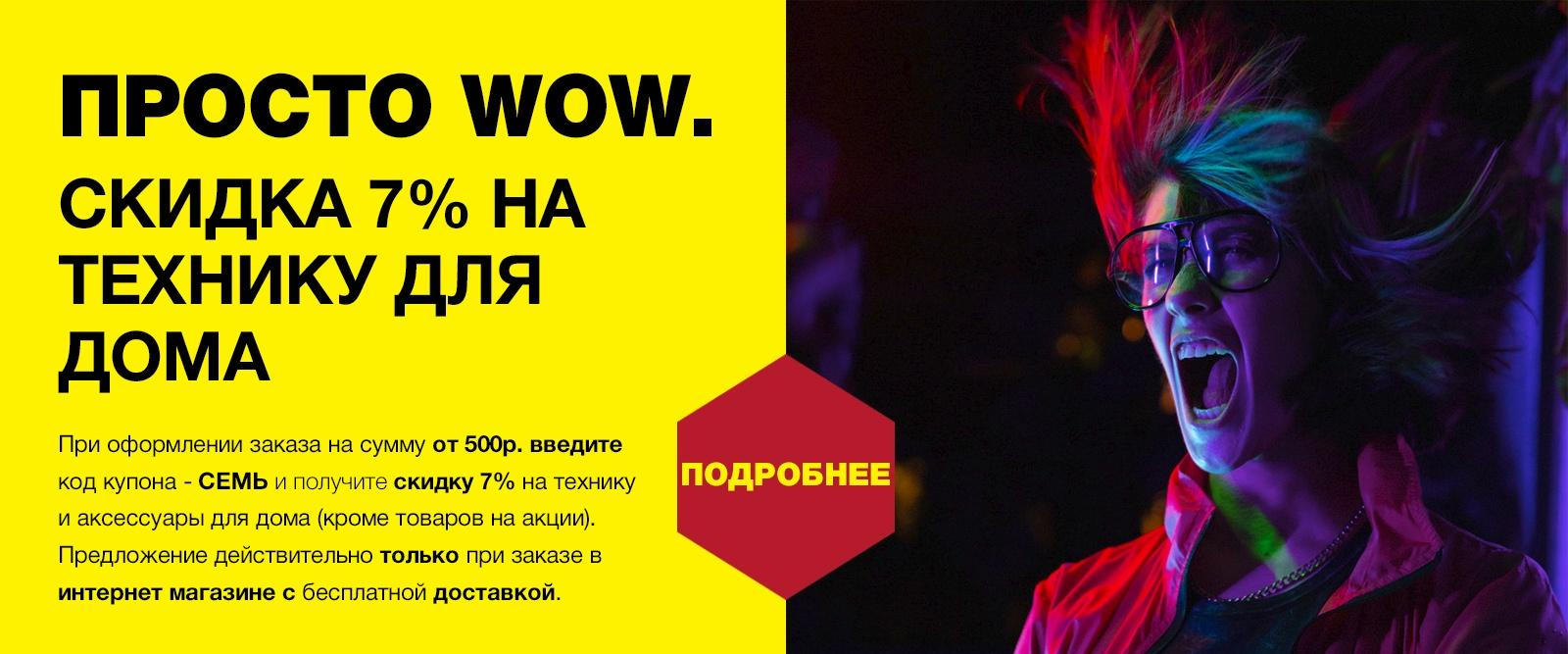 Скидка 7% на технику для дома от 500 рублей