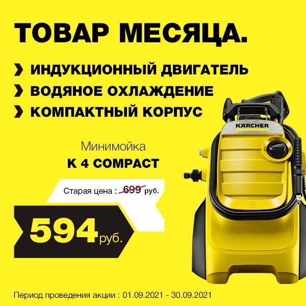 Минимойка K 4 Compact - скидки до конца сентября