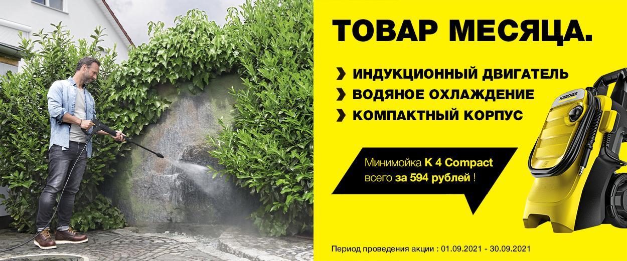 Минимойка K4 Compact всего за 594 рубля до конца сентября