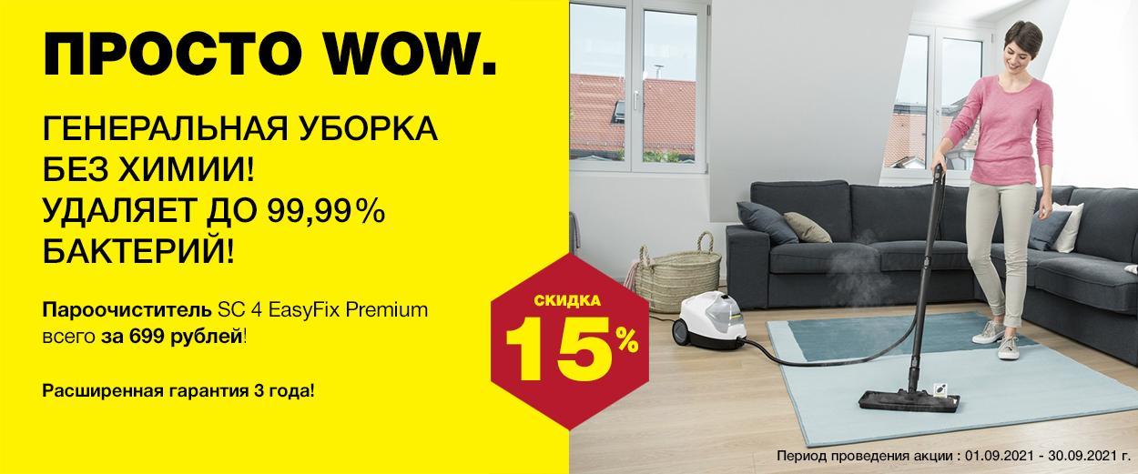 Пароочиститель SC 4 EasyFix Premium всего за 699 рублей до конца сентября