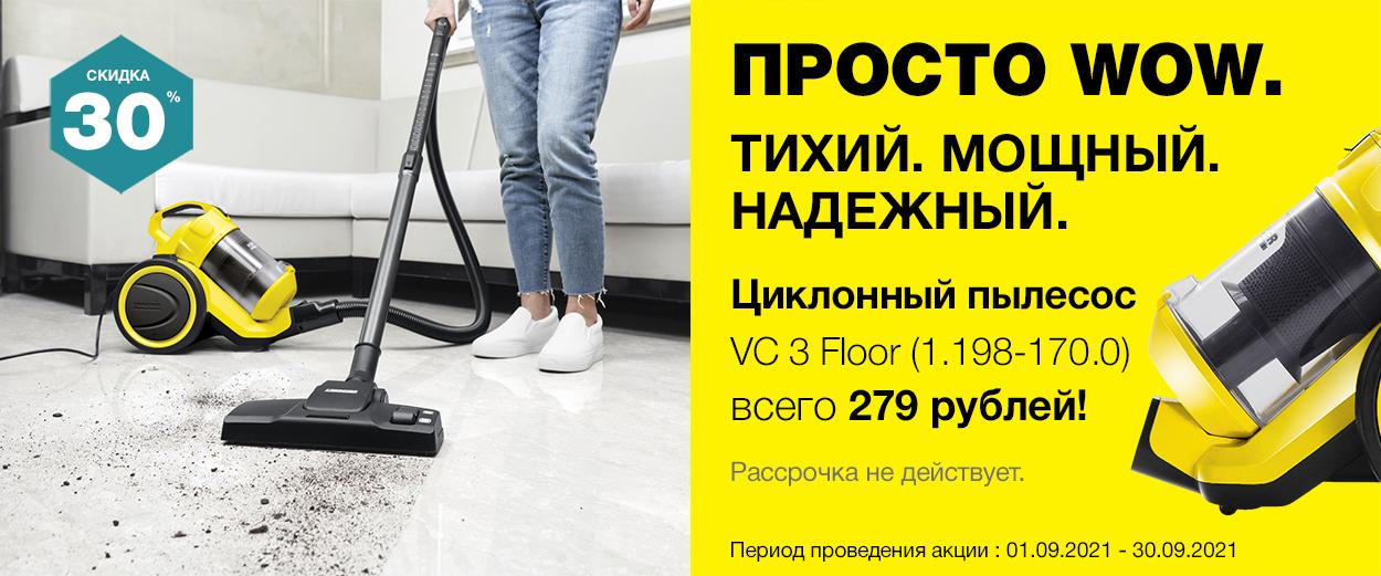 Циклонный пылесос VC 3 Florr всего за 279 рублей до конца сентября