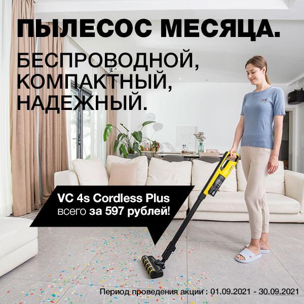 Пылесос месяца - VC 4s Cordless Plus