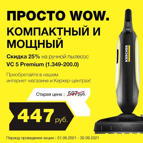 Скидка 25% на ручной пылесос VC 5 Premium
